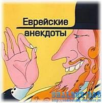 Анекдоты про евреев -- (60)