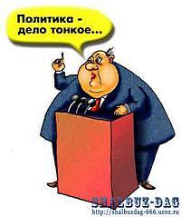 Анекдоты про Политиков -=- (10)