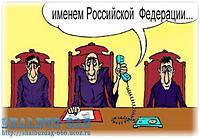 Анекдоты про суд (80)