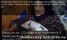 Старейшая жительница Земли - грузинка