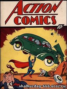 Комикс с Суперменом продали за $1,5 млн.