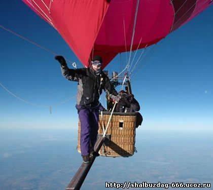 Самая высокая прогулка, на воздушном шаре.