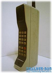 Самый первый сотовый телефон
