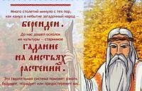 Гадание - Берендеев