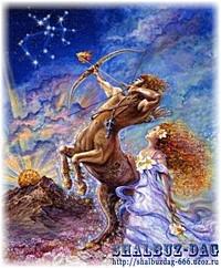 Звёзды шутят: Весёлый гороскоп - «Стрелец»